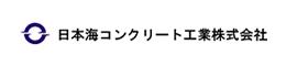 日本海コンクリート工業株式会社