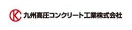 九州高圧コンクリート工業株式会社